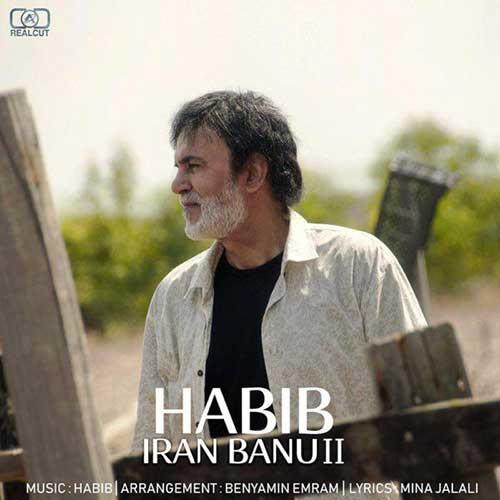 موزیک جدید حبیب ایران بانو