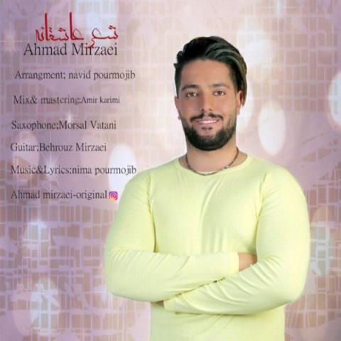 موزیک جدید احمد میرزایی شعر عاشقانه