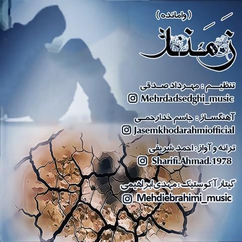 موزیک جدید احمد شریفی زمند
