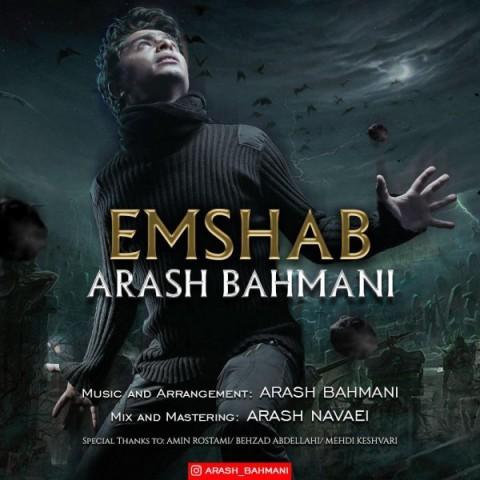 موزیک جدید آرش بهمنی امشب