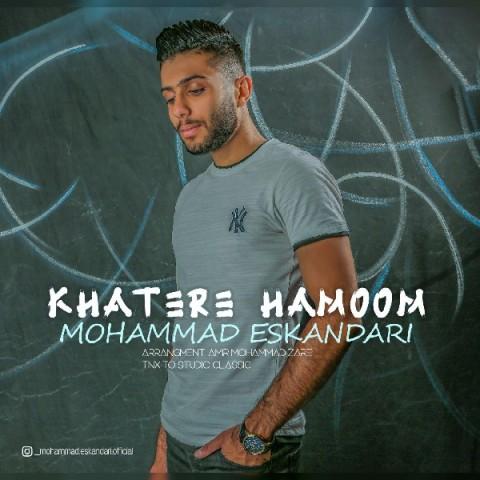 موزیک جدید محمد اسکندری خاطره هامون
