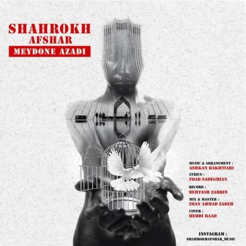 موزیک جدید شاهرخ افشار میدون آزادی