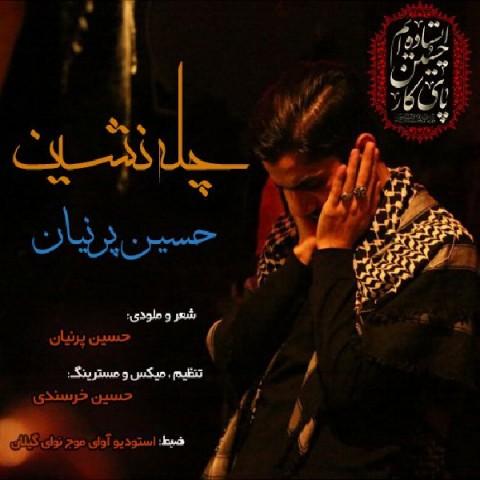 موزیک جدید حسین پرنیان چله نشین