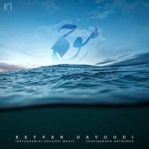 موزیک جدید کیوان داوودی موج