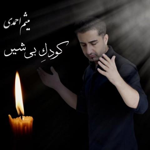 موزیک جدید میثم احمدی کودک بی شیر
