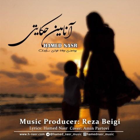 موزیک جدید حامد نصر آنامین حکایتی
