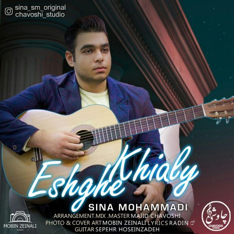 موزیک جدید سینا محمدی عشق خیالی
