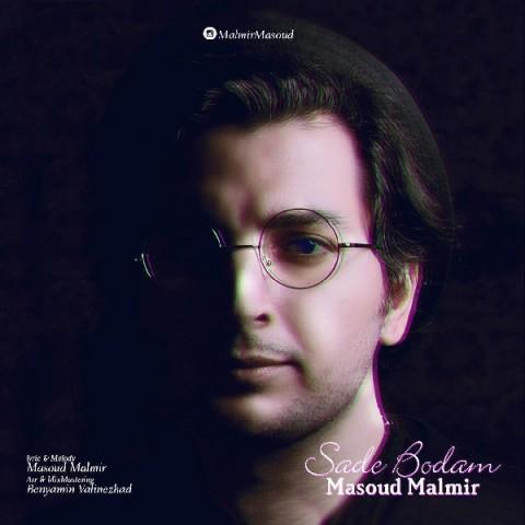 موزیک جدید مسعود مالمیر ساده بودم