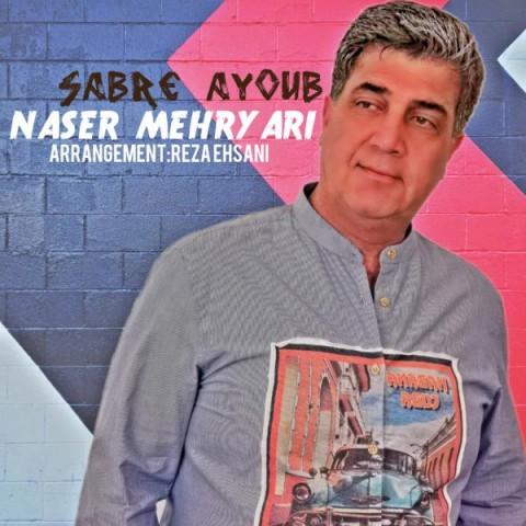 موزیک جدید ناصر مهریاری صبر ایوب