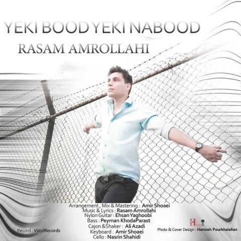 موزیک جدید رسام امراللهی یکی بود یکی نبود