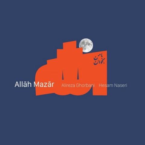 موزیک جدید علیرضا قربانی الله مزار
