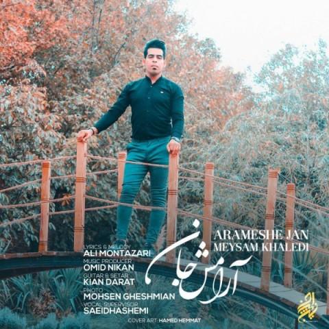 موزیک جدید میثم خالدی آرامش جان