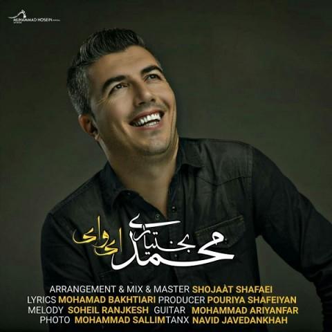 موزیک جدید محمد بختیاری ای وای