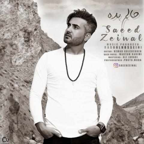 موزیک جدید سعید زینال حالم بده