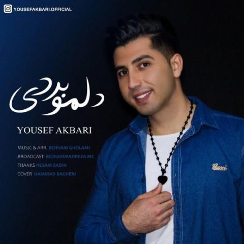 موزیک جدید یوسف اکبری دلمو بردی