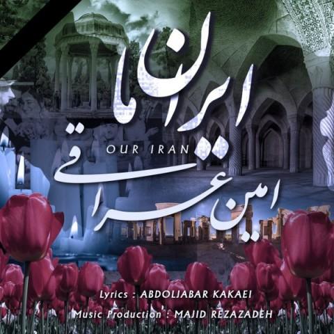 موزیک جدید امین عراقی ایران ما