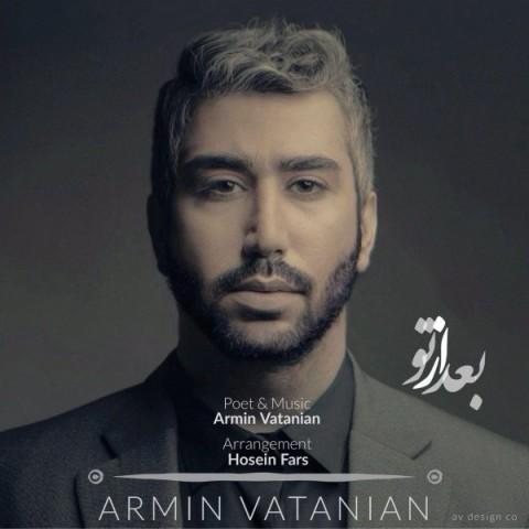 موزیک جدید آرمین وطنیان بعد از تو