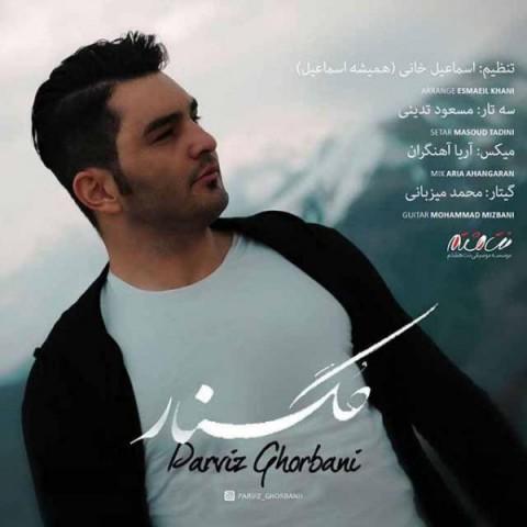 موزیک جدید پرویز قربانی گلنار