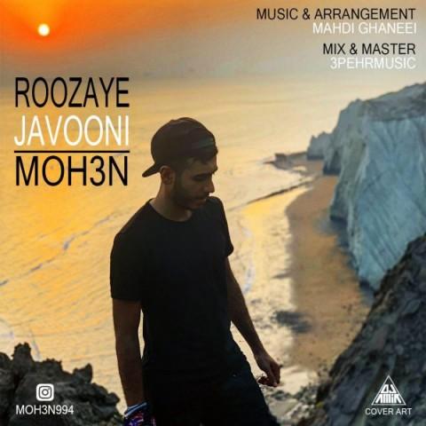 موزیک جدید محسن کی روزای جوونی