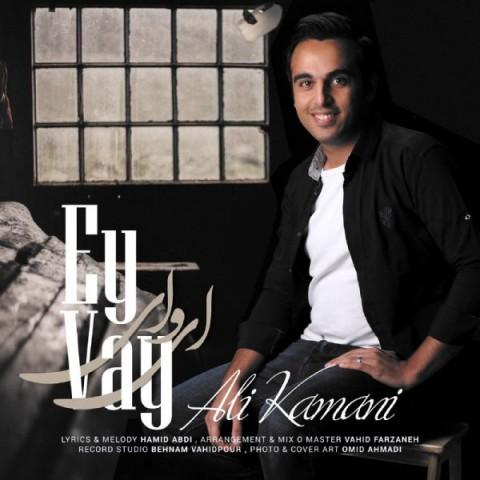 موزیک جدید علی کمانی ای وای