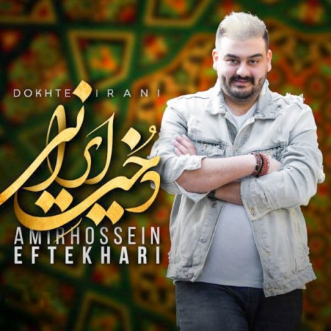 موزیک جدید امیرحسین افتخاری دخت ایرانی