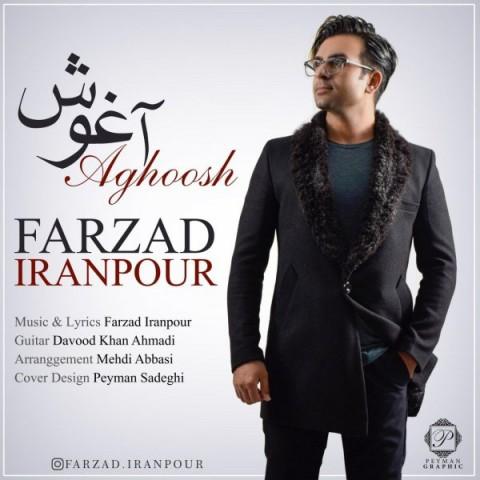 موزیک جدید فرزاد ایرانپور آغوش