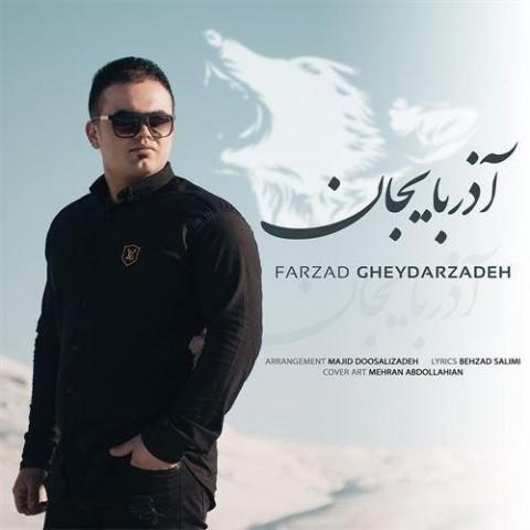 موزیک جدید فرزاد قیدارزاده آذربایجان