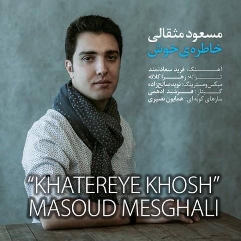 موزیک جدید مسعود مثقالی خاطره ی خوش