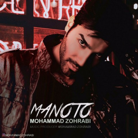 موزیک جدید محمد ظهرابی منو تو