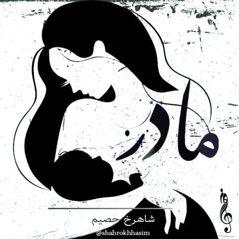 موزیک جدید شاهرخ حصیم مادر