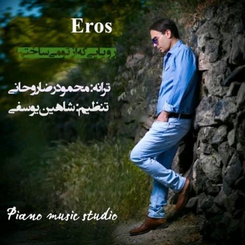 موزیک جدید اروس رویایی که از تو میساختم