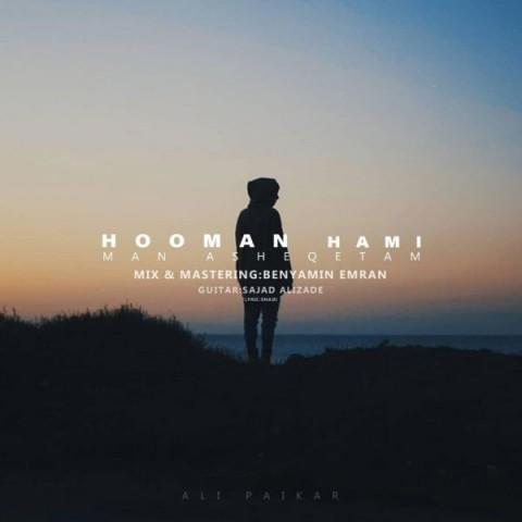 موزیک جدید هومن حامی من عاشقتم