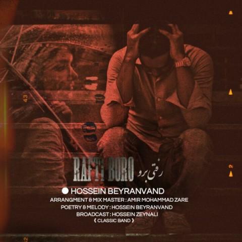 موزیک جدید حسین بیرانوند رفتی برو