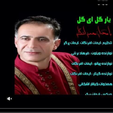 موزیک جدید محسن اشکانی یار گل ای گل