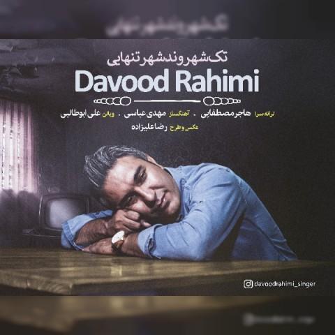 موزیک جدید داود رحیمی تک شهروند شهر تنهایی