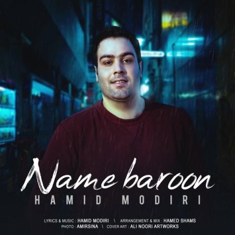موزیک جدید حمید مدیری نم بارون