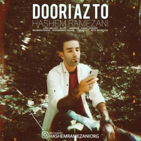 موزیک جدید هاشم رمضانی دوری از تو