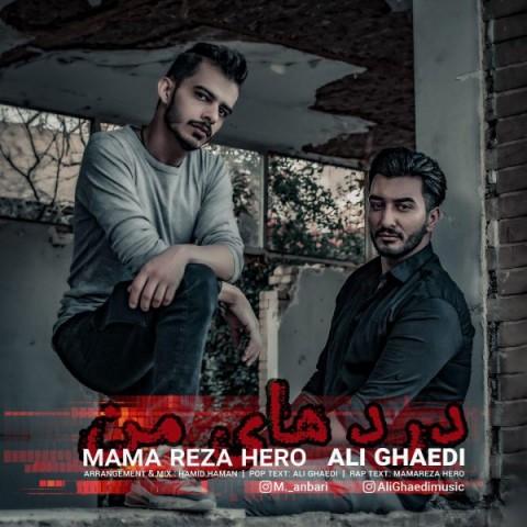 موزیک جدید ممرضا هیرو و علی قائدی دردهای من