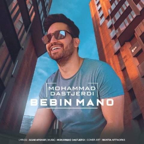 موزیک جدید محمد دستجردی ببین منو