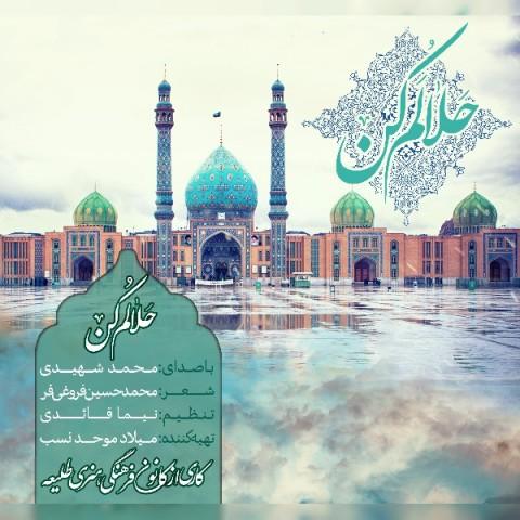 موزیک جدید محمد شهیدی حلالم کن