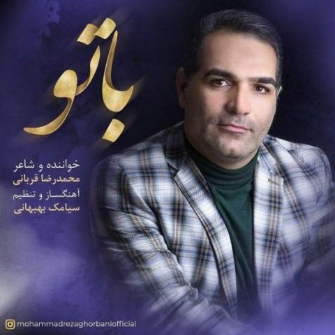 موزیک جدید محمدرضا قربانی با تو