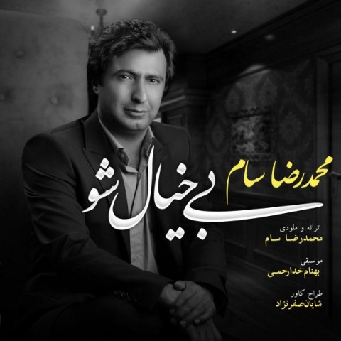 موزیک جدید محمدرضا سام بی خیال شو