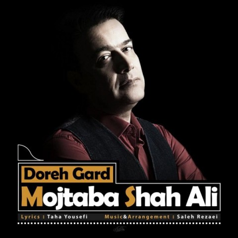 موزیک جدید مجتبی شاه علی دوره گرد