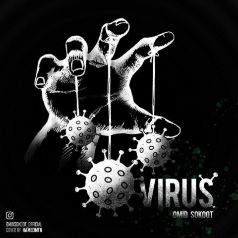 موزیک جدید امید سکوت ویروس