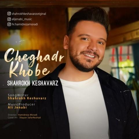موزیک جدید شاهرخ کشاورز چقدر خوبه
