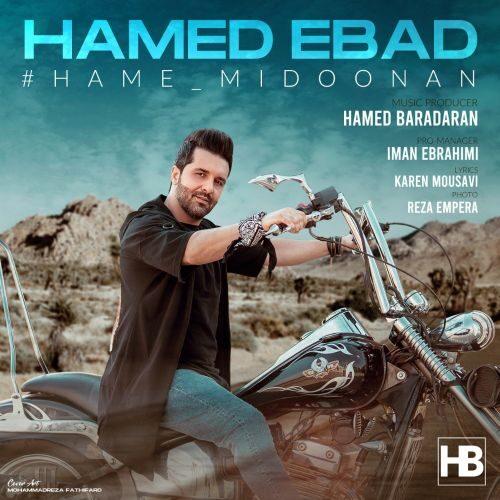 موزیک جدید حامد عباد همه میدونن