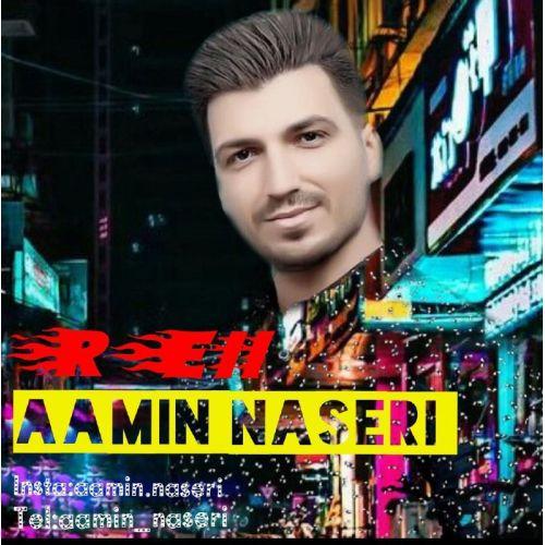 موزیک جدید آمین ناصری رل