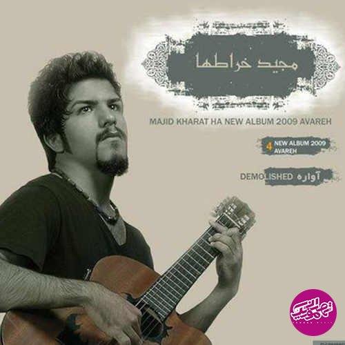 موزیک جدید مجید خراطها آواره