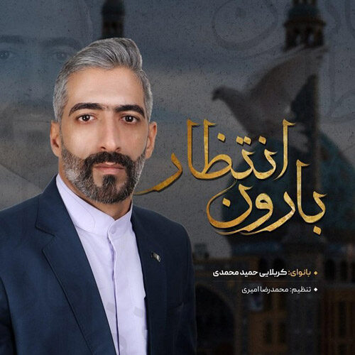 موزیک جدید حمید محمدی بارون انتظار