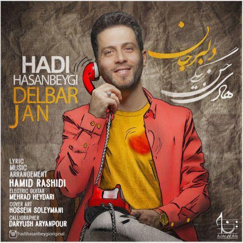 موزیک جدید هادی حسن بیگی دلبر جان
